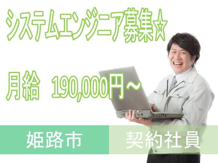 【システムエンジニア】姫路方面で探している方にお勧め!